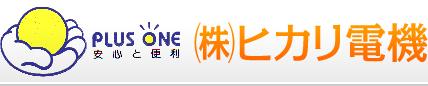 株式会社ヒカリ電機