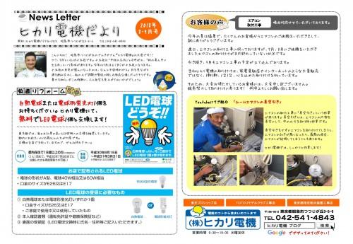 ニュースレター2018_09月号2_ページ_1