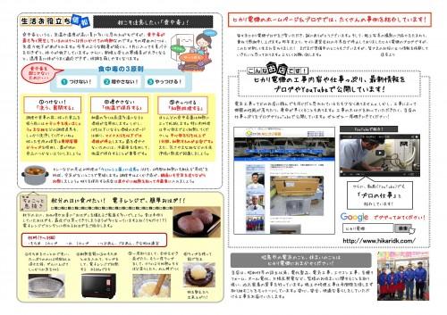 ニュースレター2018_09月号2_ページ_2